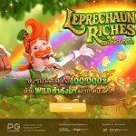 เกมสล็อต Leprechaun Riches